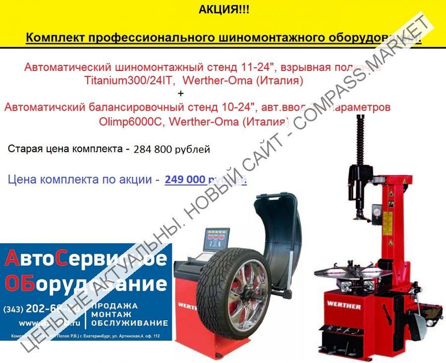 Комплект профессионального шиномонтажного оборудования, Werther-Oma (Италия)