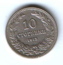 10 стотинок 1913 г. Болгария