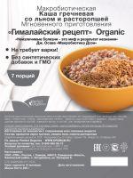 Макробиотическая каша гречневая