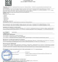Вуменол сертификат