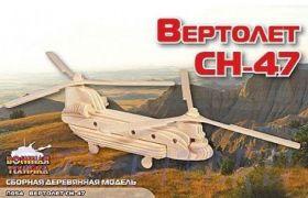 МДИ (Мир деревянной игрушки) Сборная деревянная модель Вертолет СН-47