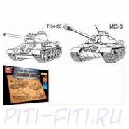 S+S Toys Набор для выжигания Танковая Армада. Т-34-85/ИС-3 (2 фанерки)