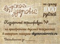_Подарочный сертификат на приобретение вкусных полезностей!