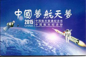 Стыковка на орбите(Китайская космическая программа) Набор 10 и 100 юаней в альбоме