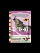 "Green Cuisine ""Инстинкт"" баранина (50 г)"