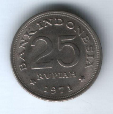 25 рупий 1971 г. Индонезия