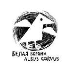 Белая ворона/Albus Corvus