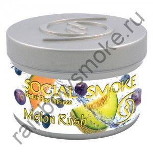 Social Smoke 250 гр - Melon Rush (Мелон раш)