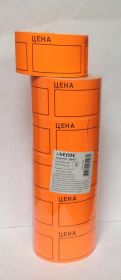 """Этикетка """"Цена""""самоклеящаяся,размер 50*35мм цвет оранжевый 200 шт.в 1 рулоне /5/100/"""