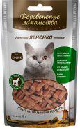 Деревенские лакомства Нарезка из говядины нежная для кошек (45 г)