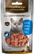 Деревенские лакомства Дольки крольчатины нежные для кошек (45 г)