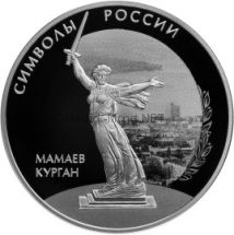 3 рубля 2015 г. Мамаев курган