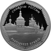 3 рубля 2015 г. Ростовский кремль