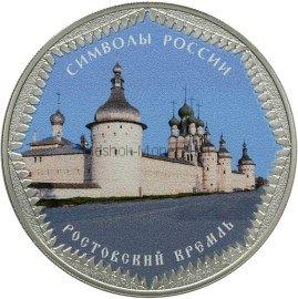 3 рубля 2015 г. Ростовский кремль (в специальном исполнении)