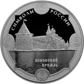 3 рубля 2015 г. Псковский кремль