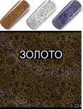 Слайдер-дизайн  S224 золото  (водные наклейки)