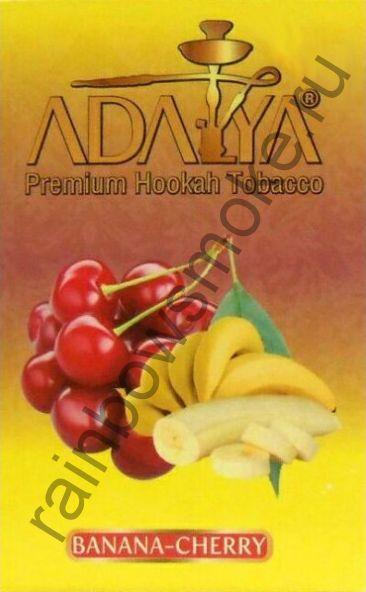 Adalya 50 гр - Banana Cherry (Банан и Вишня)