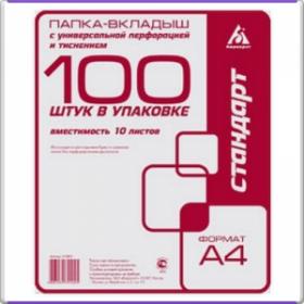 Папка-вкладыш А4 100 шт, 25 мкм, с перфорацией, прозрачный (арт. 013BT2) (00848)