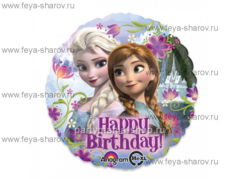 """Шар с днем рождения """"Холодное сердце"""" 46 см"""