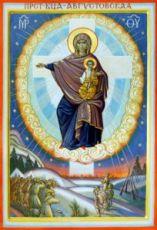 Августовская икона Божией Матери (рукописная)