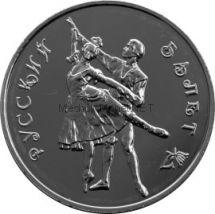 3 рубля 1993 г. Русский балет (АЦ)