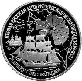 3 рубля 1994 г. Первая русская антарктическая экспедиция