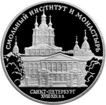 3 рубля 1994 г. Смольный институт и монастырь