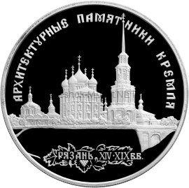 3 рубля 1994 г. Рязанский Кремль
