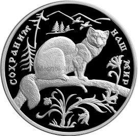 3 рубля 1994 г. Соболь