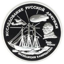 3 рубля 1995 г. Р. Амундсен