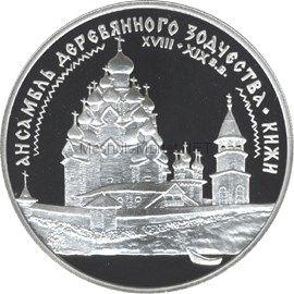3 рубля 1995 г. Ансамбль деревянного зодчества в Кижах