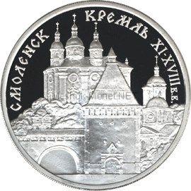 3 рубля 1995 г. Смоленский Кремль