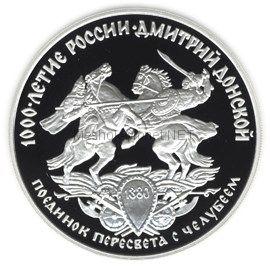 3 рубля 1996 г. Дмитрий Донской (поединок)