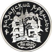 3 рубля 1996 г.Казанский Кремль
