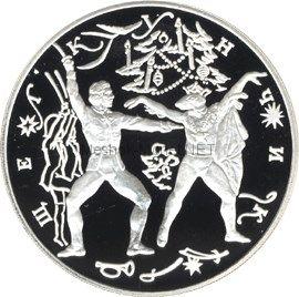 3 рубля 1996 г. Щелкунчик (поединок)