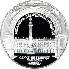 3 рубля 1996 г. Зимний дворец