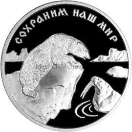 3 рубля 1997 г. Полярный медведь