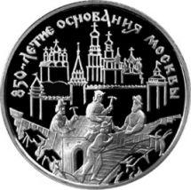 3 рубля 1997 г. 850-летие основания Москвы (древние зодчие)