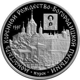 3 рубля 1997 г. Монастырь Рождество-Богородицкой пустыни