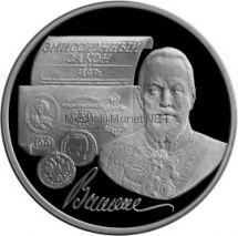 3 рубля 1997 г. Эмиссионный закон Витте