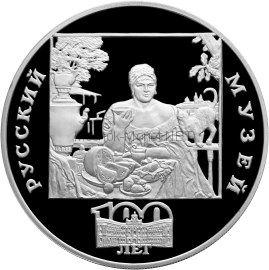 3 рубля 1998 г. 100-летие Русского музея. Купчиха за чаем