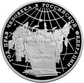 3 рубля 1998 г. Год прав человека в Российской Федерации