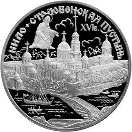 3 рубля 1998 г. Нило-Столобенская пустынь
