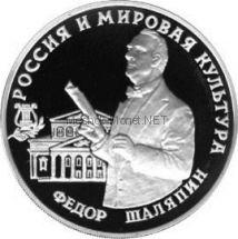 3 рубля 1993 г. Фёдор Шаляпин