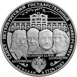 3 рубля 1999 г. 275-летие первого Российского университета