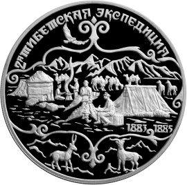 3 рубля 1999 г. Н.М. Пржевальский. Тибетская экспедиция 1883-1885