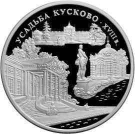 3 рубля 1999 г. Усадьба Кусково, Москва