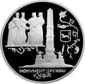 3 рубля 1999 г. Монумент Дружбы, г. Уфа