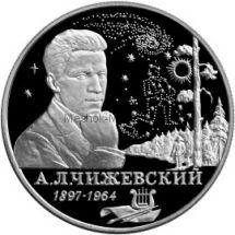 2 рубля 1997 г. А.Л. Чижевский