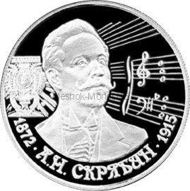 2 рубля 1997 г. А.Н. Скрябин